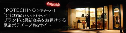 POTECHINO(ポテチーノ)